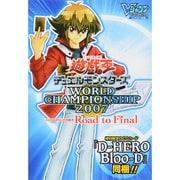 遊戯王デュエルモンスターズ WORLD CHAMPIONSHIP 2007 Road Final(Vジャンプブックス) [単行本]