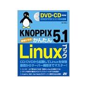KNOPPIX5.1基礎からのかんたんLinuxブック [単行本]