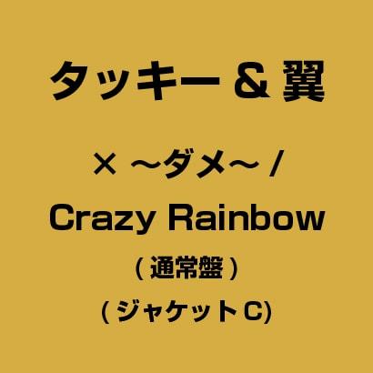 ヨドバシ.com - ×~ダメ~/Crazy...
