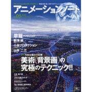 アニメーションノート no.5 (2007)(SEIBUNDO Mook) [ムックその他]