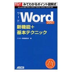 Word2007新機能+基本テクニック(アスキームック ポケットアスキー/みてわかるポイント図解式) [ムックその他]