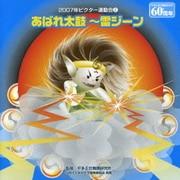 あばれ太鼓~雷ジーン (2007年ビクター運動会2)
