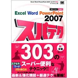 Excel Word PowerPoint2007スパテク303―対応バージョン2007 [単行本]