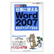 仕事で使えるWord2007の基本がマスターできる本(できるポケット) [単行本]
