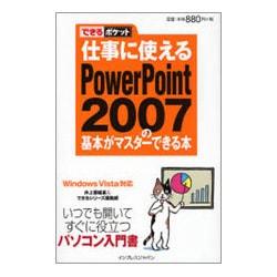 仕事に使えるPowerPoint 2007の基本がマスターできる本(できるポケット) [単行本]
