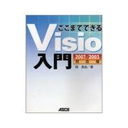 ここまでできるVisio入門2007/2003対応版 [単行本]