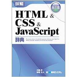 詳解HTML & CSS & JavaScript辞典 第三版 [単行本]
