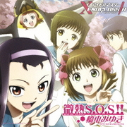 微熱S.O.S!! (TVアニメ『アイドルマスター XENOGLOSSIA』オープニング主題歌)