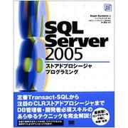 SQL Server 2005ストアドプロシージャプログラミング [単行本]
