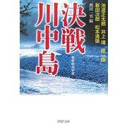 決戦 川中島―傑作時代小説(PHP文庫) [文庫]