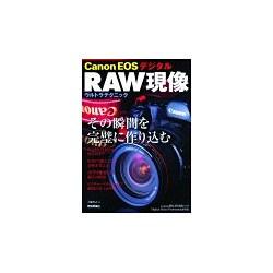 CanonEOSデジタル RAW現像ウルトラテクニック [単行本]
