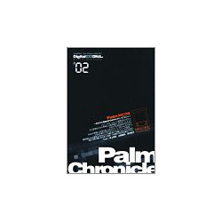 デジタルDNA Palmクロニクル [単行本]