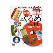 筆ぐるめVer.14操作ガイド [単行本]