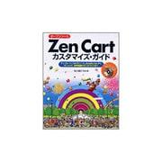 オープンソース Zen Cartカスタマイズ・ガイド―テンプレート、スタイルシート、JavaScriptからモジュール、管理画面のカスタマイズまで [単行本]
