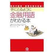 手にとるように金融用語がわかる本―明日の経済・産業を知る近道! [単行本]