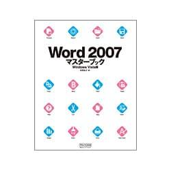Word2007マスターブック Windows Vista版 [単行本]