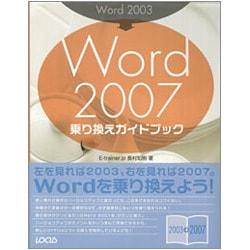Word2003→Word2007乗り換えガイドブック [単行本]