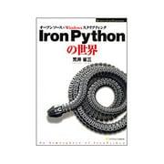 オープンソース×Windowsスクリプティング IronPythonの世界 [単行本]
