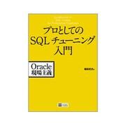 プロとしてのSQLチューニング入門―Oracle現場主義 [単行本]