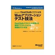 Microsoft Visual Studio2005によるWebアプリケーションテスト技法―Visual Studioテストツールを用いた業務アプリケーションの実践的テスト手法 [単行本]