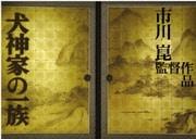犬神家の一族 2006&1976 完全版