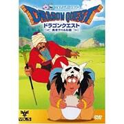 ドラゴンクエスト-勇者アベル伝説- Vol.5 [DVD]