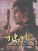 子連れ狼 第二部 DVD デジスタック コレクション