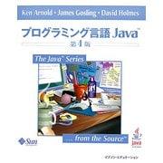 プログラミング言語Java 第4版 (The Java Series) [単行本]