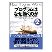 プログラムはなぜ動くのか―知っておきたいプログラミングの基礎知識 第2版 [単行本]