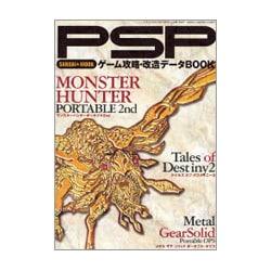 PSPゲーム攻略・改造データBOOK(三才ムック VOL. 155) [ムックその他]