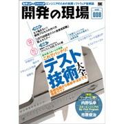 開発の現場 vol.8-効率UP&スキルUP [単行本]