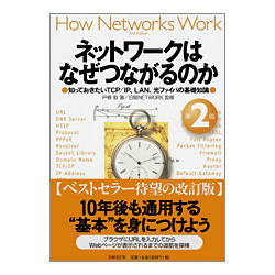 ネットワークはなぜつながるのか―知っておきたいTCP/IP、LAN、光ファイバの基礎知識 第2版 [単行本]