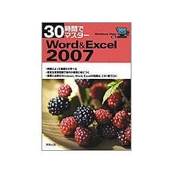 30時間でマスターWord & Excel 2007 [単行本]
