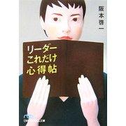 リーダーこれだけ心得帖(日経ビジネス人文庫) [文庫]