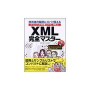 XML完全マスター―技術者の疑問にズバリ答える ITエンジニア110番シリーズ/XML編 [単行本]