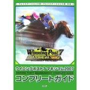 ウイニングポスト7マキシマム2007コンプリートガイド [単行本]