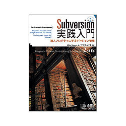 Subversion実践入門―達人プログラマに学ぶバージョン管理 第2版 [単行本]