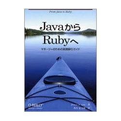 JavaからRubyへ―マネージャのための実践移行ガイド [単行本]