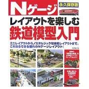 Nゲージレイアウトを楽しむ鉄道模型入門 [単行本]