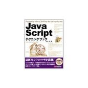 JavaScriptテクニックブック [単行本]