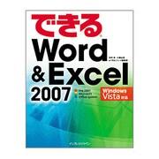できるWord&Excel2007 Windows Vista対応(できるシリーズ) [単行本]