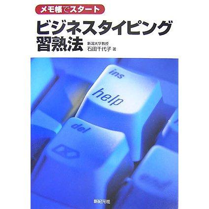 メモ帳でスタート ビジネスタイピング習熟法 [単行本]
