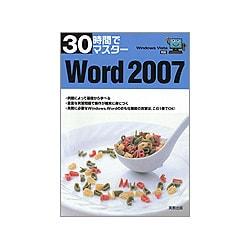 30時間でマスター Word2007―WindowsVista対応 [単行本]