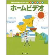 Windows Vistaでらくらく作るホームビデオ [単行本]