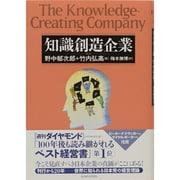 知識創造企業 [単行本]