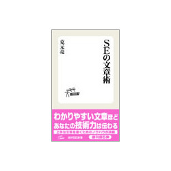 SEの文章術(技評SE新書) [単行本]