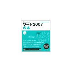 これからはじめるワード2007の本―Word2007/Windows Vista対応(自分で選べるパソコン到達点) [単行本]
