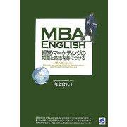 MBA ENGLISH 経営・マーケティングの知識と英語を身につける [単行本]