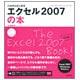 これからはじめるエクセル2007の本―Excel2007/Windows Vista対応(自分で選べるパソコン到達点) [単行本]