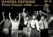 NANIWA EXPRESS First Finale 1986 ~伝説の86年バナナホール解散LIVE!~